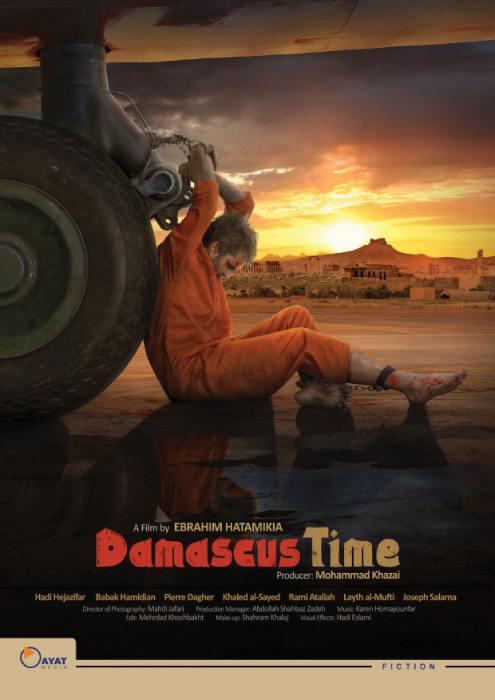 Damascus Time (be vaght sham)