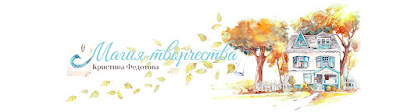 http://magicofcreative.blogspot.ru/
