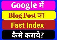 Google Me Blog Post Ko Fast Index Kaise Karaye?