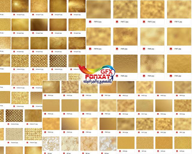 صور ذهبيى تكستير بجودة عالية مميزة جدا للتصميمات والخلفيات