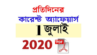 1st July Current Affairs in Bengali pdf