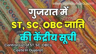 ST Caste list in Gujarat, SC caste list in Gujarat, OBC caste list in ap