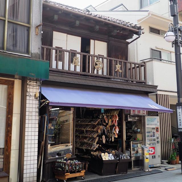 旧東海道 品川宿 丸屋履物店