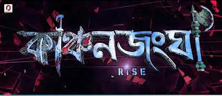 Kanchanjangha Assamese movie