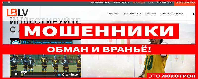 Мошеннический сайт lblv.ru – Отзывы, развод. Компания LBLV мошенники