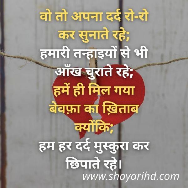 Bewafai Shayari: Vo to aapna dard ro-ro kar sunate rahe