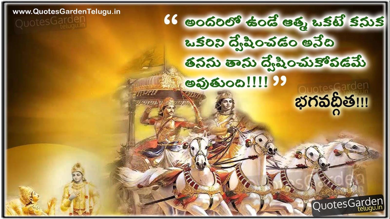 Bhagavad Gita In Telugu Quotes