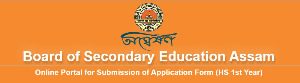 AHSEC (HS) First Year Admission 2020-21