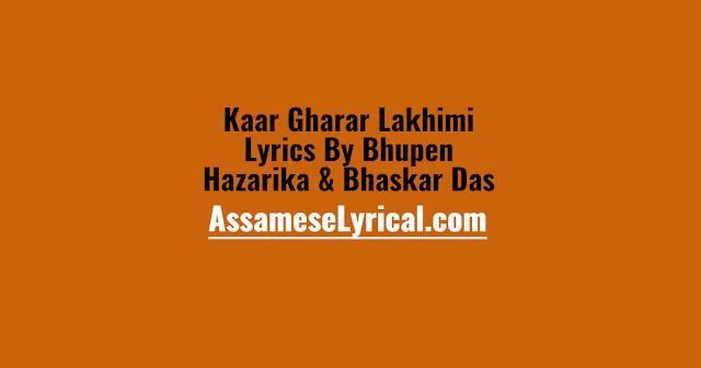 Kaar Gharar Lakhimi Lyrics