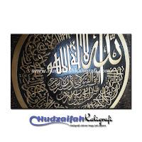 Ukiran Kaligrafi Ayat Kursi Minimalis 80x80cm