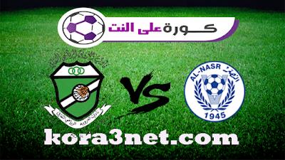 مباراة النصر والعروبة