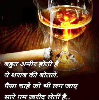 Bahut Ameer Hoti Hai Ya Sharab Ki Bottle Hindi Shayari !