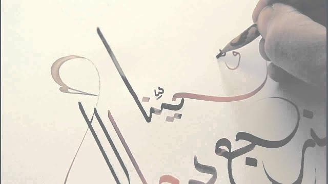 شرح قصيدة سنرجع يوما للشاعر هارون هاشم رشيد للصف الثامن