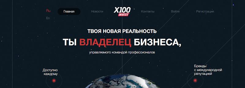 Мошеннический сайт x100invest.com – Отзывы, развод. Компания X100invest мошенники
