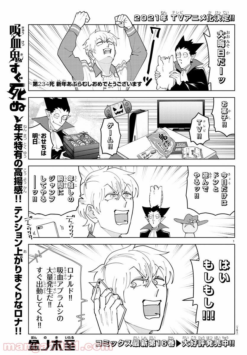 吸血鬼 すぐ 死ぬ アニメ