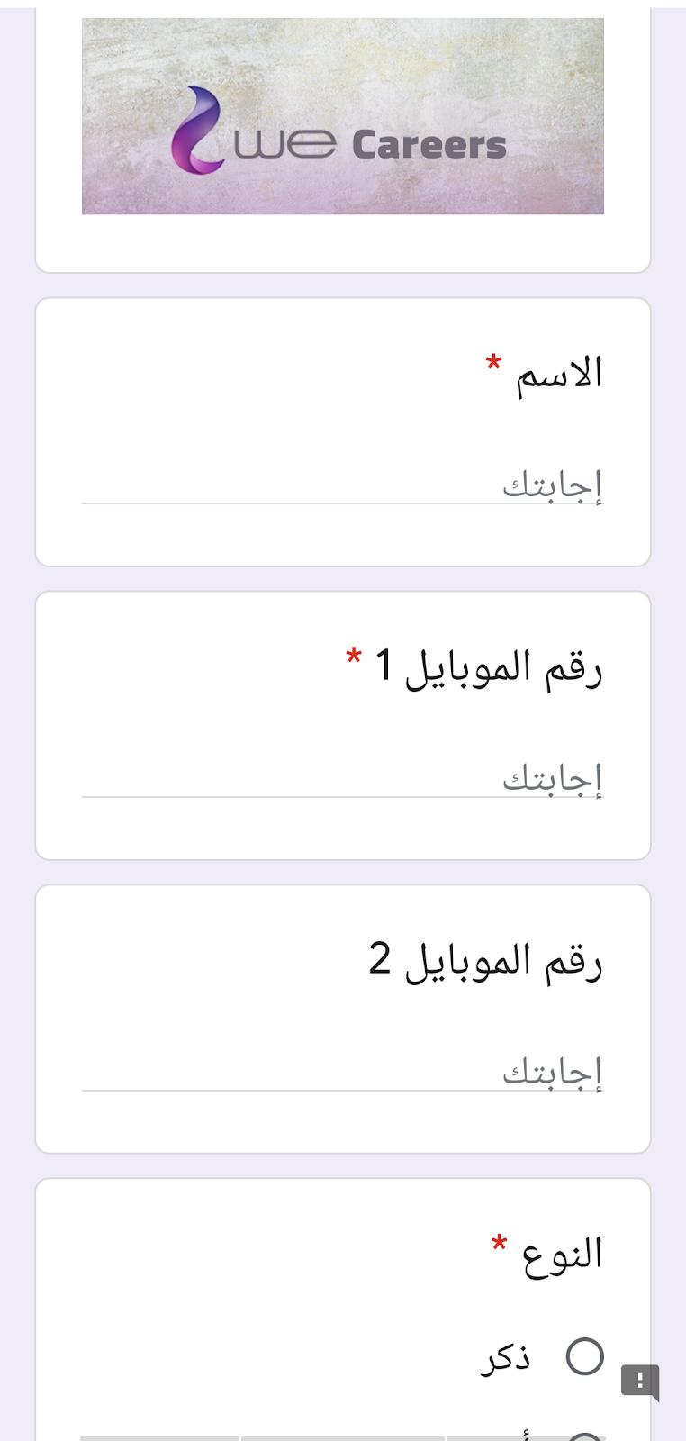 وظائف الشركة المصرية للاتصالات we