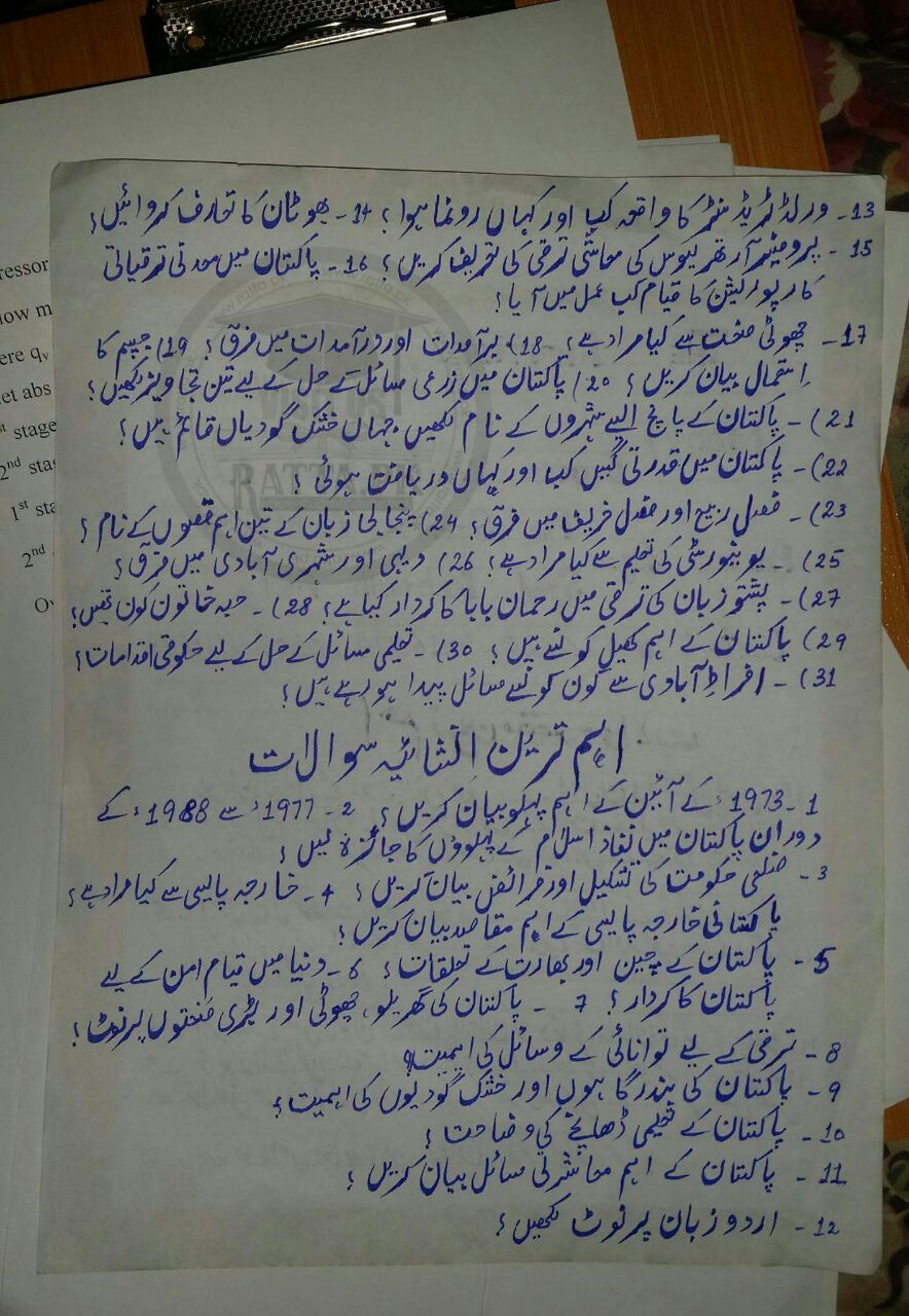 10th Class Pakistan Studies Guess Paper 2018