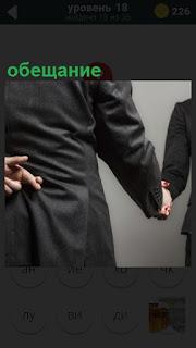 Мужчина за руку с женщиной, при этом дает обещание но скрещивает пальцы за спиной