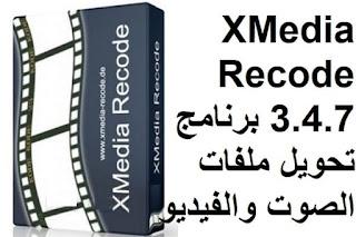 XMedia Recode 3.4.7.8 برنامج تحويل ملفات الصوت والفيديو