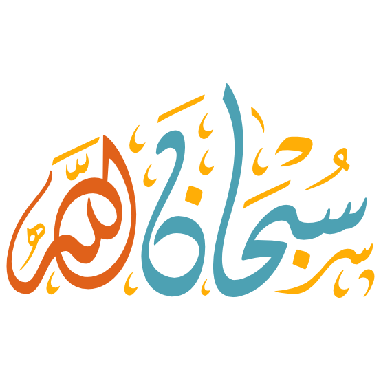 glory be to allah arabic calligraphy illustration vector color transparent download free eps svg