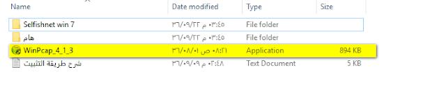 طريقة تثبيت برنامج تثبيت برنامج Winpcap 4 1 3