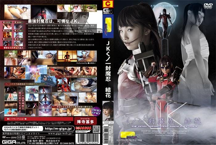 TGGP-24 【G1】 Ninja Wanita Yuka – Sealing Evil