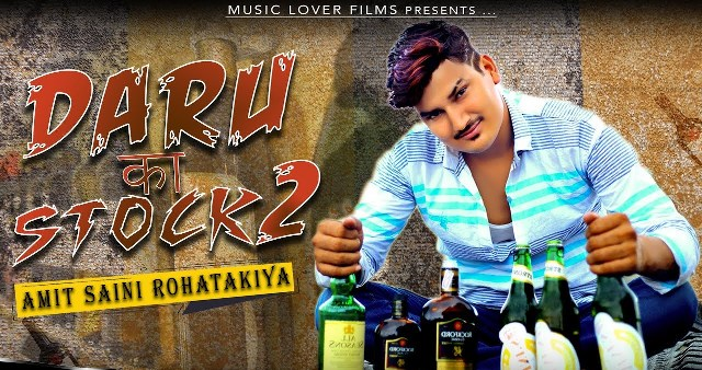 Daru Ka Stock 2 Lyrics - Amit Saini Rohtakiya