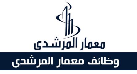 وظائف معمار المرشدي براتب 9 آلاف جنية مصر 2021