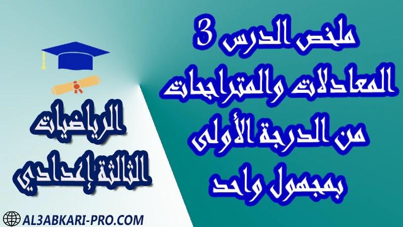 تحميل ملخص الدرس 3 المعادلات والمتراجحات من الدرجة الأولى بمجهول واحد - مادة الرياضيات مستوى الثالثة إعدادي
