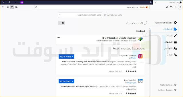 متصفح الانترنت فايرفوكس أخر اصدار