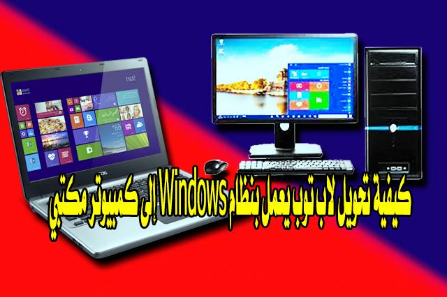 كيفية تحويل لاب توب يعمل بنظام Windows إلى كمبيوتر مكتبي