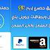 تطبيق حصري إربح 5$ رصيد بايبال وبطاقات جوجل بلاي بسهولة يدفع للبايبال المفعل والغير المفعل