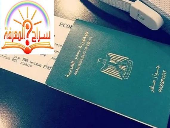 جواز سفر مصري,جواز السفر المصري,جواز السفر,الباسبور المصري,مصر,كيفية عمل جواز سفر مصري,طريقة استخراج جواز السفر,القنصلية المصرية,جواز سفر,طريقة استخراج الباسبور,السفر,سفر,باسبور,معلومات عن جواز السفر,الباسبور,السفارة المصرية,الجنسية المصرية