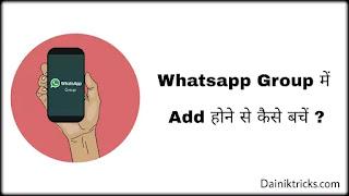 Whatsapp Group Me Add Hone Se Kaise Bche