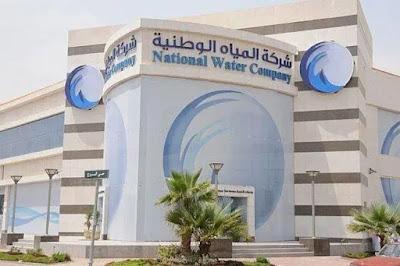 رابط التقديم لشركة المياه الوطنية السعودية