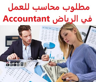 An accountant is required to work in Riyadh  To work in Riyadh  Type of shift: full time  Education: Accountant  Experience: Previous experience working in the field To have a transferable residence He must have a valid Saudi driving license  Salary: to be determined after the interview