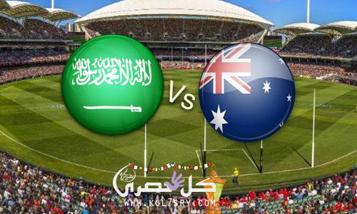 نتيجة مباراة السعودية واستراليا فى تصفيات كأس العالم روسيا 2018 احداث مباراة السعودية واستراليا