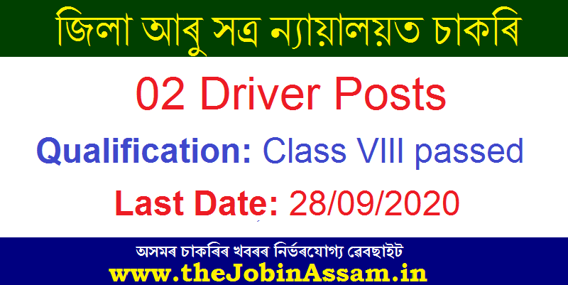 District & Session Judge, Dibrugarh Recruitment 2020