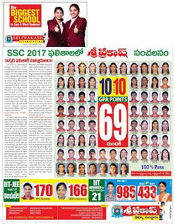 Sai Prakash Schools SSC results 2017