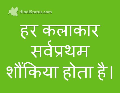 Every Artist - HindiStatus