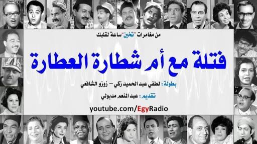 """لطفي عبدالحميد """"فتلة"""" وحلم الريجيم الذي أنهى حياته وراح ضحيته"""