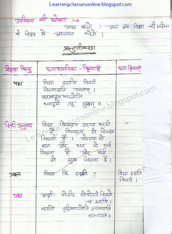 sanskrit lesson plan templates