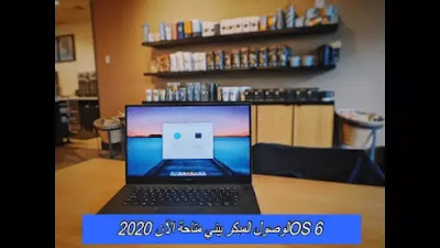 OS 6 الوصول المبكر يبني متاحة الآن 2020