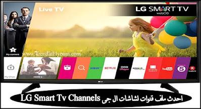 احدث ملف قنوات  لشاشات وأجهزة ال جى Lg Smart Tv  برابط مباشر لشهر فبراير 2021