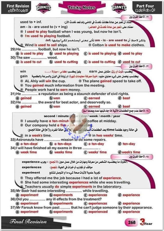 أهم تركات منهج اللغة الانجليزية للثانوية العامة  4