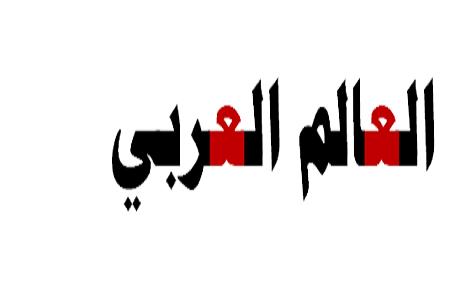 العالم العربي - موقع ينشر كافة أخبار العالم العربي
