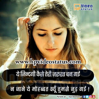 Find Hear Best Facebook Shayari With Images For Status. Hp Video Status Provide You More Facebook Shayari In Hindi For Visit Website.