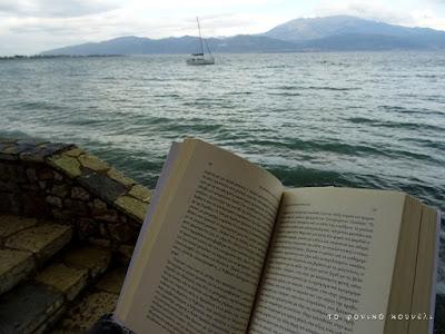 Διάβασμα με συννεφιά στη Ναύπακτο / Reading a book in Naupaktos, Greece