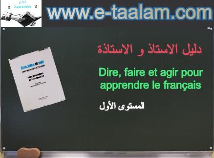 دليل الأستاذ والأستاذة : Dire, faire et agir pour apprendre le français  للسنة الثانية من التعليم الابتدائي 2019