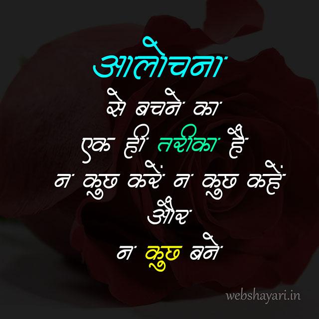 शानदार सुविचार suvichar wallpaper download hindi me